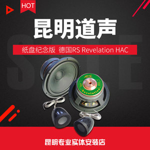 德国RS Revelation HAC 套装喇叭